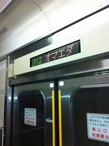 omaeda_station.jpg